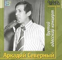 Северный Аркадий 'Третий одесский концерт'