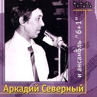 Северный Аркадий и ансамбль '6+1'
