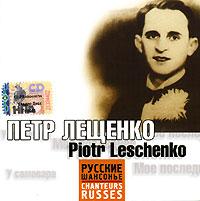 Лещенко Петр