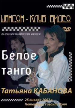 КАБАНОВА КАТЬЯНА 'Белое танго '