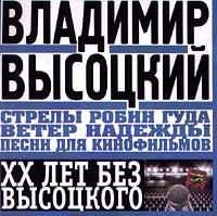 Высоцкий Владимир 'Стрелы Робин Гуда. Ветер надежды. Песни для кинофильмов'