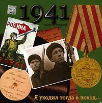 ПЕСНИ ВОЕННЫХ ЛЕТ '1941'