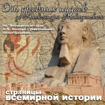 СТРАНИЦЫ ВСЕМИРНОЙ ИСТОРИИ 'От древних иудеев до Александра Македонского'