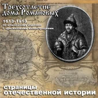 СТРАНИЦЫ ОТЕЧЕСТВЕННОЙ ИСТОРИИ 'Трехсотлетие дома Романовых (1613-1913)'