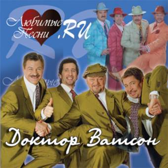 Любимые песни.RU - Доктор Ватсон