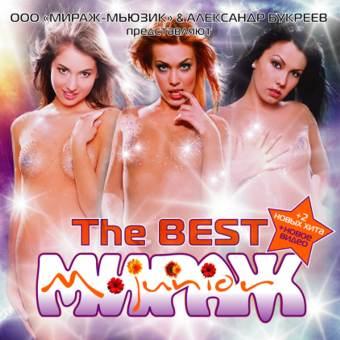 МИРАЖ 'The BEST'