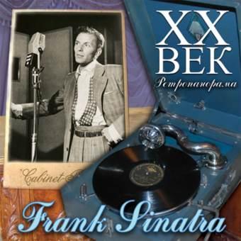XX ВЕК. Ретропанорама - FRANK SINATRA