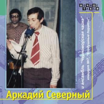 СЕВЕРНЫЙ АРКАДИЙ и ансамбль 'Черноморская чайка'