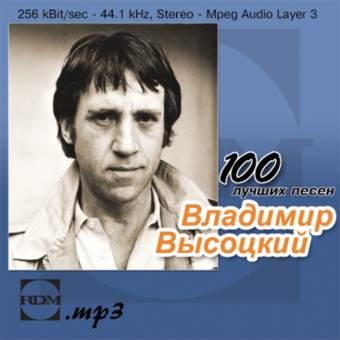 ВЫСОЦКИЙ ВЛАДИМИР '100 лучших песен'