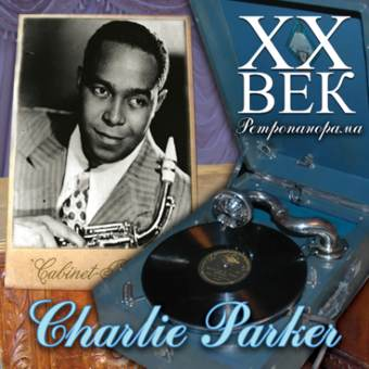 XX ВЕК. Ретропанорама - CHARLIE PARKER