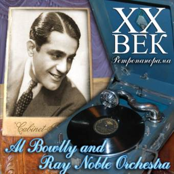 XX ВЕК. Ретропанорама - AL BOWLLY AND RAY NOBLE ORCHESTRA