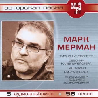 МЕРМАН МАРК