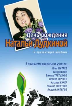 ДУДКИНА НАТАЛЬЯ 'День рождения. Сборник авторской песни на DVD'