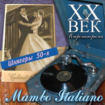 XX ВЕК. Ретропанорама - MAMBO ITALIANO