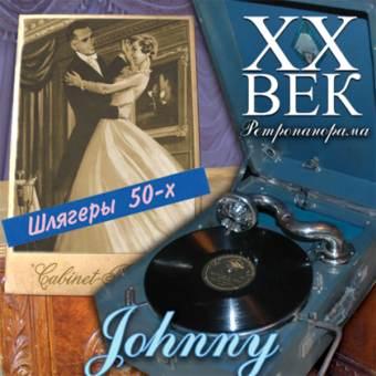 XX Век. Ретропанорама - JOHNNY