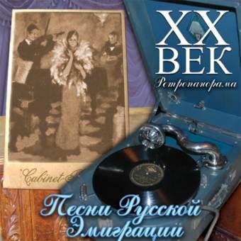 XX Век. Ретропанорама - ПЕСНИ РУССКОЙ ЭМИГРАЦИИ
