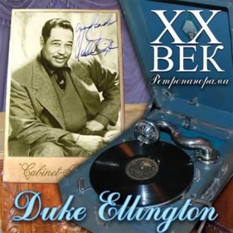XX Век. Ретропанорама - DUKE ELLINGTON