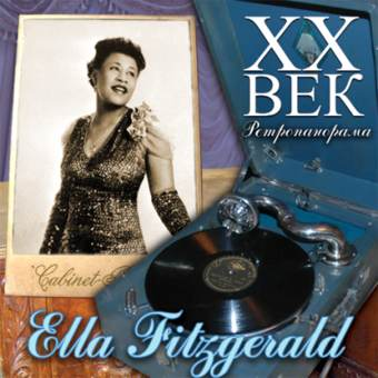 XX Век. Ретропанорама - ELLA FITZGERALD