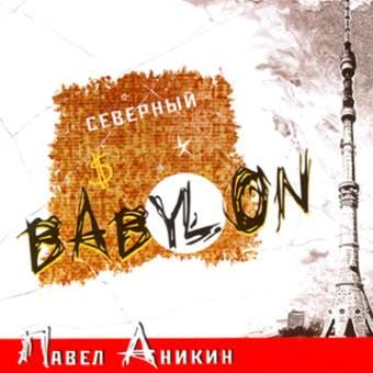 """АНИКИН ПАВЕЛ """"Северный Babylon"""""""