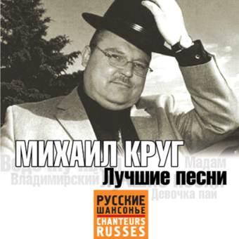 КРУГ МИХАИЛ 'Лучшие песни'