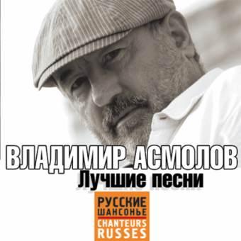 АСМОЛОВ ВЛАДИМИР 'Лучшие песни'