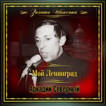 СЕВЕРНЫЙ АРКАДИЙ 'Золото шансона. Мой Ленинград'