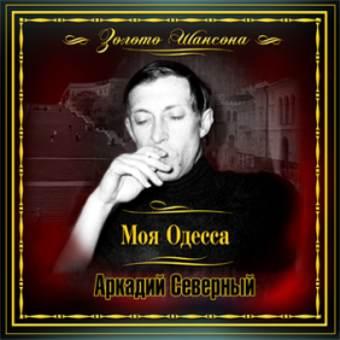 СЕВЕРНЫЙ АРКАДИЙ 'Золото шансона. Моя Одесса'
