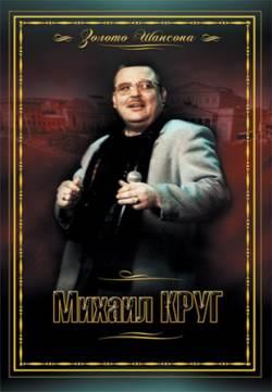 КРУГ МИХАИЛ 'Золото шансона (DVD)'