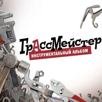 ГРАССМЕЙСТЕР 'Инструментальный альбом'