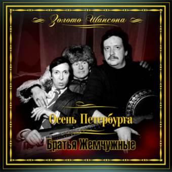 БРАТЬЯ ЖЕМЧУЖНЫЕ 'Золото шансона. Осень Петербурга'.
