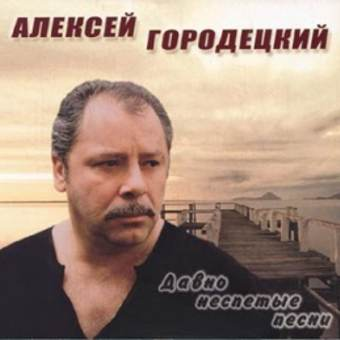 Городецкий Алексей 'Давно неспетые песни'