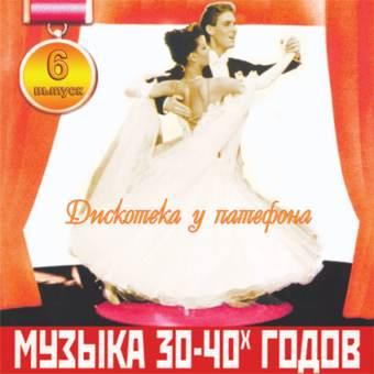 СБОРНИК 'Дискотека у патефона. Музыка 30-40х годов - 6'
