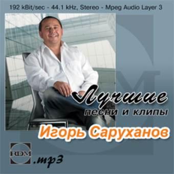 САРУХАНОВ ИГОРЬ 'Лучшие песни и клипы в формате mp3!'