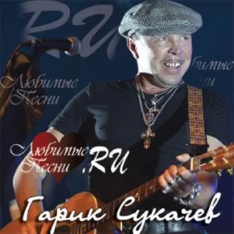 Любимые песни.RU - Гарик Сукачев. Переиздание.