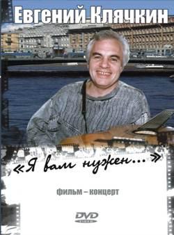 Клячкин Евгений «Я ВАМ НУЖЕН…»
