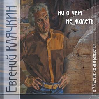 Клячкин Евгений 'Ни о чем не жалеть' (2 CD)