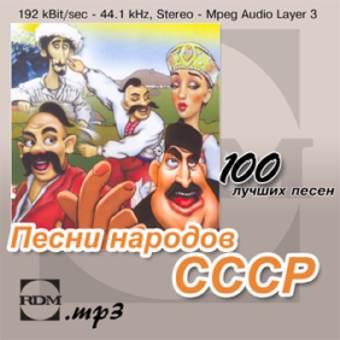 ПЕСНИ НАРОДОВ СССР. 100 лучших народных песен в формате mp3!