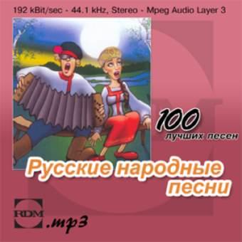 РУССКИЕ НАРОДНЫЕ ПЕСНИ. 100 лучших народных песен в формате mp3!