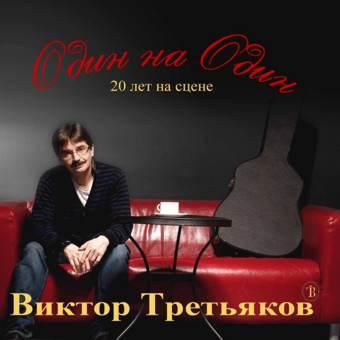 Третьяков Виктор 'Один на один (20 лет на сцене)'