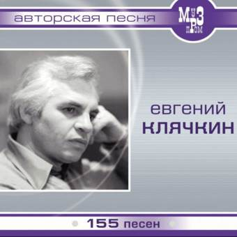 КЛЯЧКИН ЕВГЕНИЙ 'МP3 (155 ПЕСЕН)'
