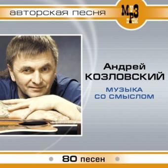 КОЗЛОВСКИЙ АНДРЕЙ 'Песни со смыслом'