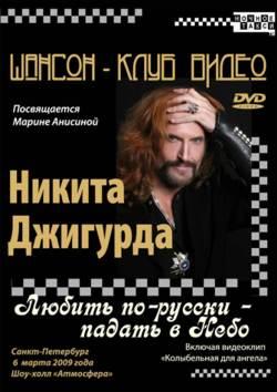 ДЖИГУРДА НИКИТА 'Любить по-русски – падать в небо (DVD)'