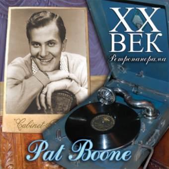 XX ВЕК. Ретропанорама - PAT BOONE
