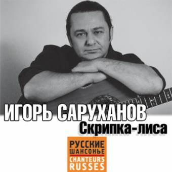 САРУХАНОВ ИГОРЬ 'Скрипка-лиса. Лучшие песни'