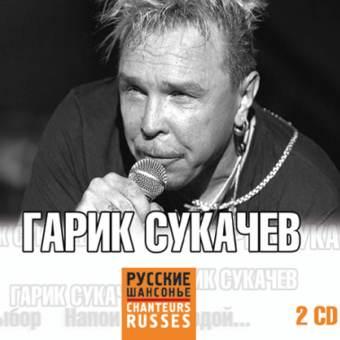СУКАЧЕВ ГАРИК 'Лучшие песни. 2 CD'