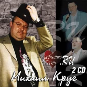 Любимые песни.RU - КРУГ МИХАИЛ. 2 CD.