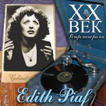 XX ВЕК. Ретропанорама - EDITH PIAF