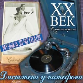 Сборник 'Дискотека у патефона' 2 CD. Подарочное издание.