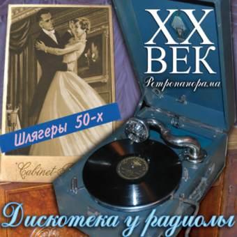 Сборник 'Дискотека у радиолы' 2 CD. Подарочное издание.