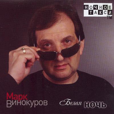 МАРК ВИНОКУРОВ 'Белая Ночь'